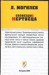 Могилев Л. - Созвездие мертвеца' обложка книги