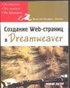 Создание Web-страниц в Dreamweaver - фото 1