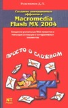 Создание анимационных эффектов в Macromedia Flash MX 2004