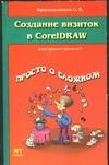 Красильников О.В. - Создание визиток в CorelDraw' обложка книги
