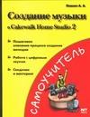 Лоянич А.А. - Создание музыки в Cakewalk Home Studio 2' обложка книги