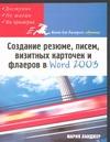 Ланджер М. - Создание резюме, писем, визитных карточек и флаеров в Word' обложка книги