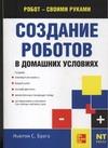 Брага Н. - Создание роботов в домашних условиях' обложка книги