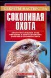 Пономарев В.Т. - Соколиная охота' обложка книги