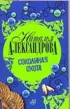 Соколиная охота Александрова Наталья
