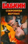 Сокровища мертвых Бабкин Б.Н.