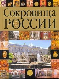 Сингаевский В.Н. - Сокровища России обложка книги