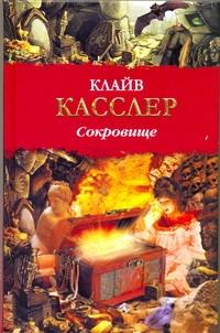 Сокровище Касслер К.