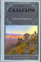 Сальгари Эмилио - Сокровище Голубых гор' обложка книги