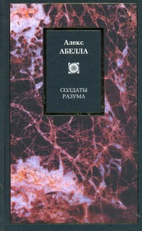 Абелла Алекс - Солдаты разума обложка книги