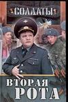 Зайцев А.В. - Солдаты. Вторая рота' обложка книги