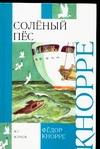 Кнорре Ф.Ф. - Солёный пёс' обложка книги