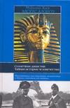 Солнечная династия (От Эхнатона до Гитлера). Тайная история человечества Васкес Алонсо Мариано Хо