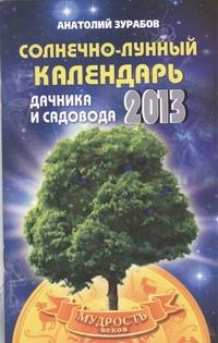 Солнечно-лунный календарь дачника и садовода на 2013 год