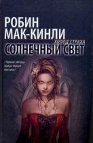 Мак Кинли Робин - Солнечный свет' обложка книги