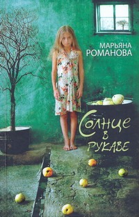 Романова Марьяна Солнце в рукаве