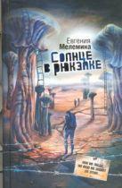 Белякова Е.В. - Солнце в рюкзаке' обложка книги