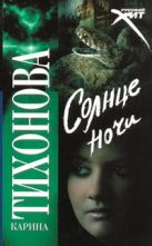 Тихонова К. - Солнце ночи' обложка книги