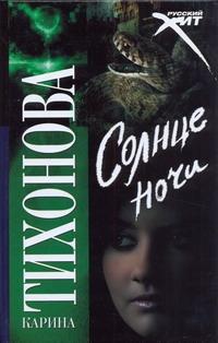 Тихонова К. - Солнце ночи обложка книги