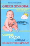 Онучин Н.А. - Солнце, воздух и вода - наши лучшие друзья!' обложка книги