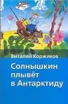Коржиков В.Т. - Солнышкин плывет в Антарктиду' обложка книги