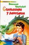 Коржиков В.Т. - Солнышкин у динозавра' обложка книги