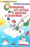 Коржиков В.Т. - Солнышкин, его друзья и девочка в тельняшке' обложка книги
