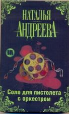 Андреева Н.А. - Соло для пистолета с оркестром' обложка книги