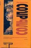 Смит Марк Хаске - Соль' обложка книги