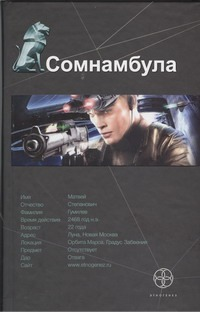 Сомнамбула. Кн. 1. Звезда по имени Солнце Зорич А.