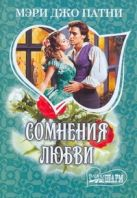 Патни М.Д. - Сомнения любви' обложка книги