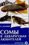 Цирлинг М.Б. - Сомы в аквариумах любителей' обложка книги
