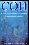 Голдберг Б. - Сон. Ключ к счастью и здоровью' обложка книги