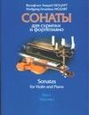 Моцарт - Сонаты для скрипки и фортепиано том 1+партия скрипки том 1' обложка книги