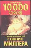 Миллер Г. - Сонник' обложка книги
