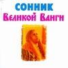 Гурьянова Л.С. Сонник великой Ванги пророчества ванги