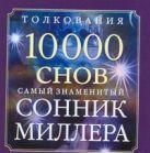 Миллер Г. - Сонник Миллера' обложка книги