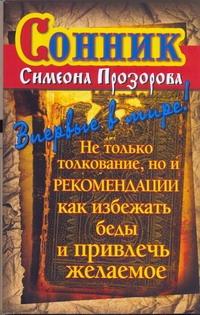 Сонник Симеона Прозорова. Не только толкование, но и рекомендации