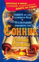 Дубилин И - Сонник Симеона Прозорова. Особый совет для каждого сна' обложка книги