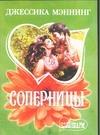 Мэннинг Д. - Соперницы' обложка книги