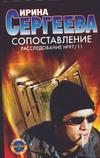 Сергеева И. - Сопоставление' обложка книги