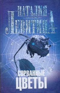 Наталия Левитина - Сорванные цветы обложка книги