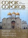 Паламарчук П.Г. - Сорок сороков. [В 2 т. Т. 1.]. Кремль. Китай-город, Белый город.' обложка книги