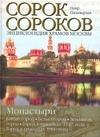 Паламарчук П.Г. - Сорок сороков. [В 2 т. Т.2.]. Монастыри. Китай-город; Белый город; Земляной гор' обложка книги