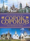 Сорок сороков. Кратк.иллюстрир.история всех московских храмов.[В 4 т. Т 4 - фото 1