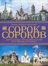 Сорок сороков. Кратк.иллюстрир.история всех московских храмов.[В 4 т. Т 4 Паламарчук П.Г.