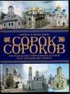 Сорок сороков. Краткая иллюстрированная история всех московских храмов.[В 4 т. - фото 1