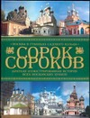 Паламарчук П.Г. - Сорок сороков. Краткая иллюстрированная история всех московских храмов.[В 4 т.' обложка книги