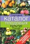 Исачкин А.В. - Сортовой каталог плодовых культур России' обложка книги