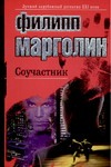 Марголин Ф. - Соучастник' обложка книги